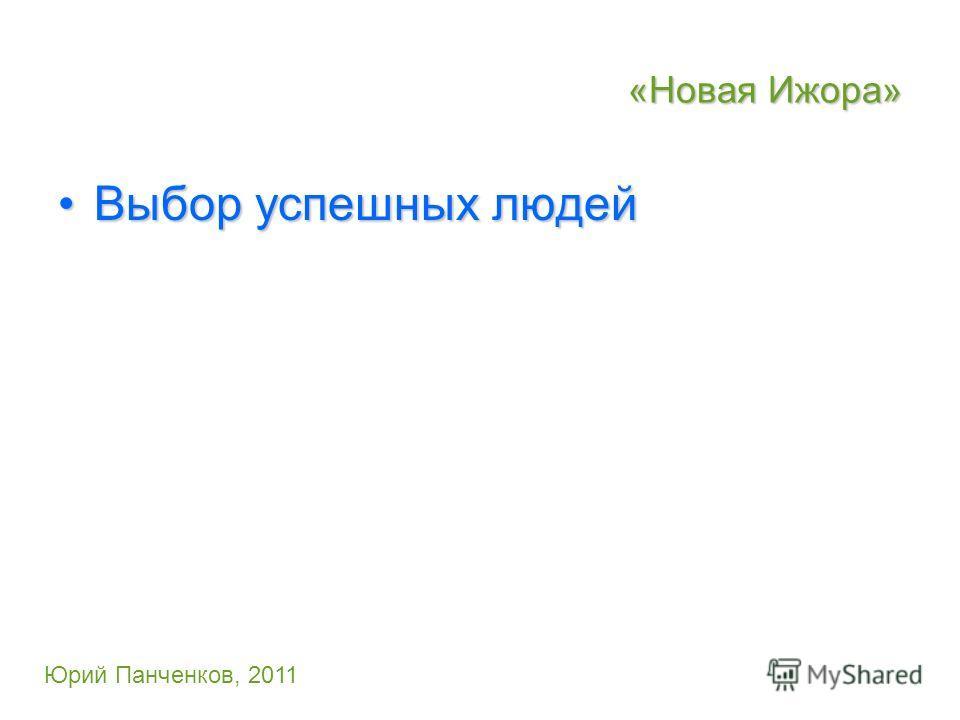 «Новая Ижора» Выбор успешных людейВыбор успешных людей Юрий Панченков, 2011