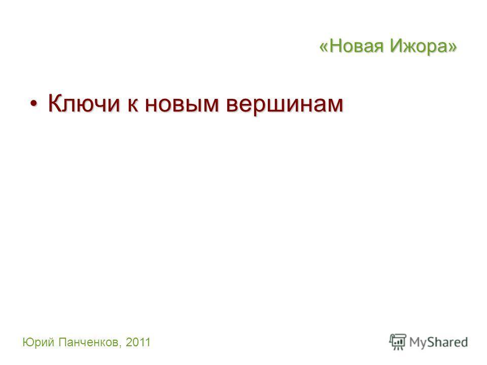 «Новая Ижора» Ключи к новым вершинамКлючи к новым вершинам Юрий Панченков, 2011