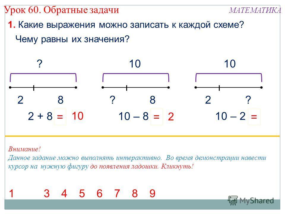 ? 82 1. Какие выражения можно записать к каждой схеме? МАТЕМАТИКА 10 8??2 1456739 2 + 810 – 8 10 – 2 Чему равны их значения? === 10 2 8 Внимание! Данное задание можно выполнять интерактивно. Во время демонстрации навести курсор на нужную фигуру до по
