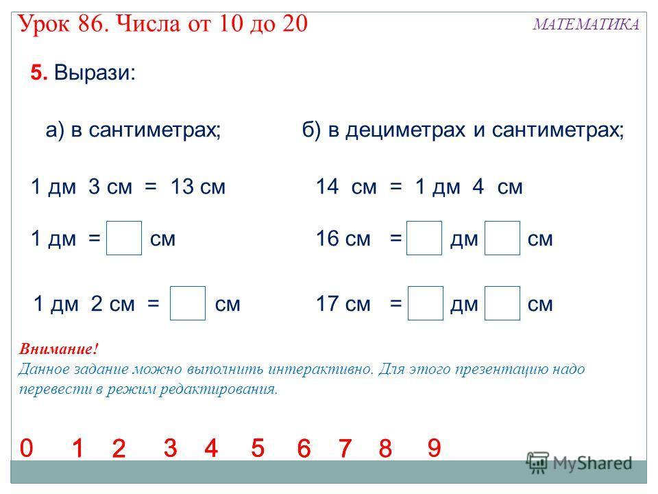 5. Вырази: а) в сантиметрах;б) в дециметрах и сантиметрах; 1 дм 3 см = 13 см14 см = 1 дм 4 см 1 дм = 10 см 1 дм 2 см = 12 см 16 см = 1 дм 6 см 17 см = 1 дм 7 см 12 345 67 1 2 345 6712 345 67 1 2 345 678 9 8 900 Внимание! Данное задание можно выполнит