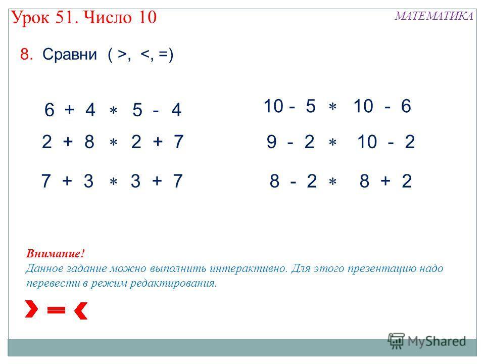 8 - 2 8 + 2 10 - 5 10 - 6 9 - 2 10 - 2 7 + 3 3 + 7 2 + 8 2 + 7 8. Сравни ( >,