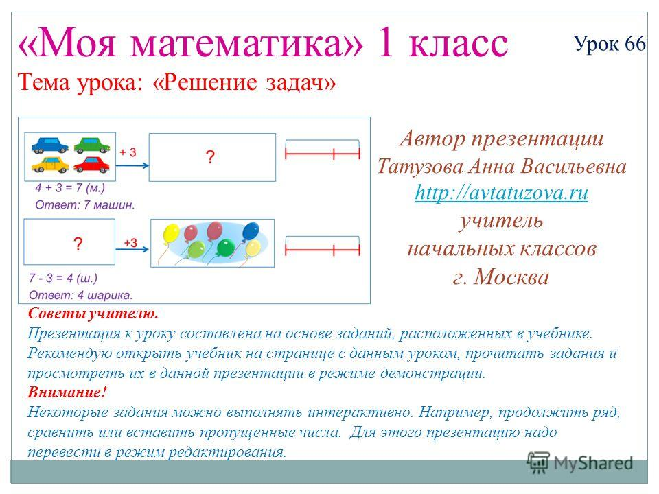 Татузова анна васильевна-презентации к урокам математики в 1 классе