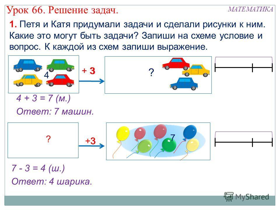 Как сделать эту задачу 753