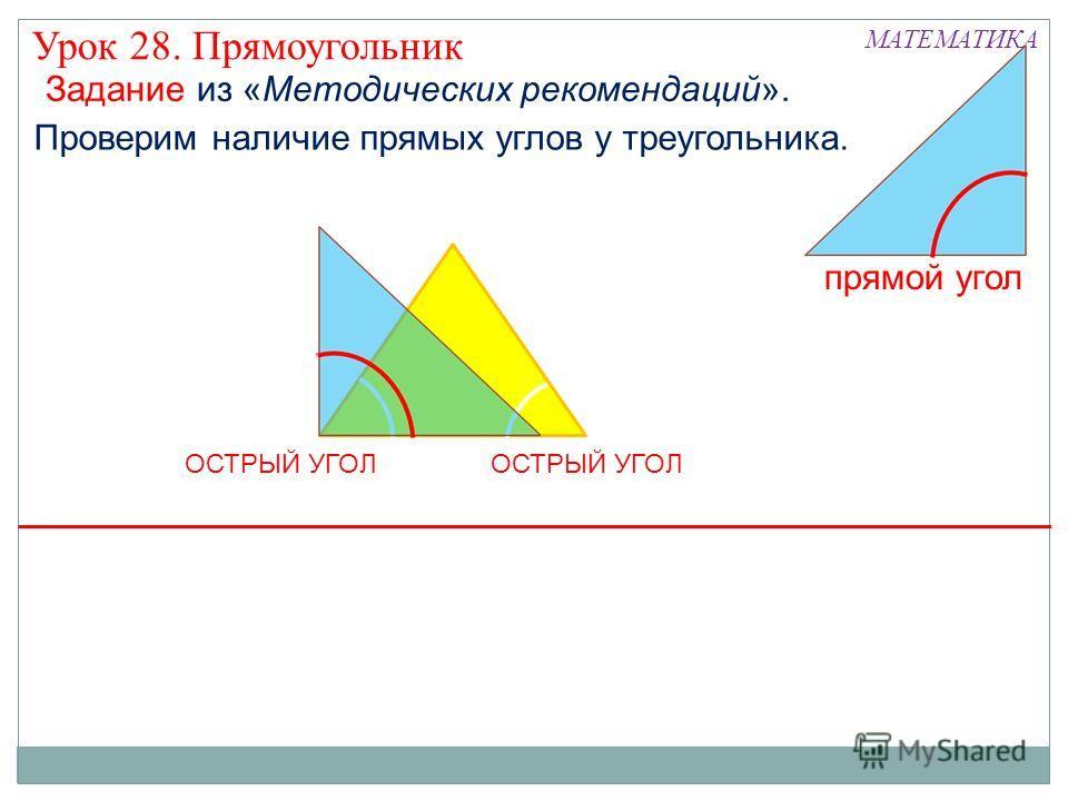 МАТЕМАТИКА Проверим наличие прямых углов у треугольника. Урок 28. Прямоугольник ОСТРЫЙ УГОЛ Задание из «Методических рекомендаций». прямой угол