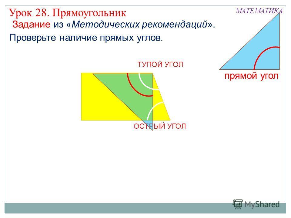 ОСТРЫЙ УГОЛ ТУПОЙ УГОЛ МАТЕМАТИКА Проверьте наличие прямых углов. Урок 28. Прямоугольник Задание из «Методических рекомендаций». прямой угол