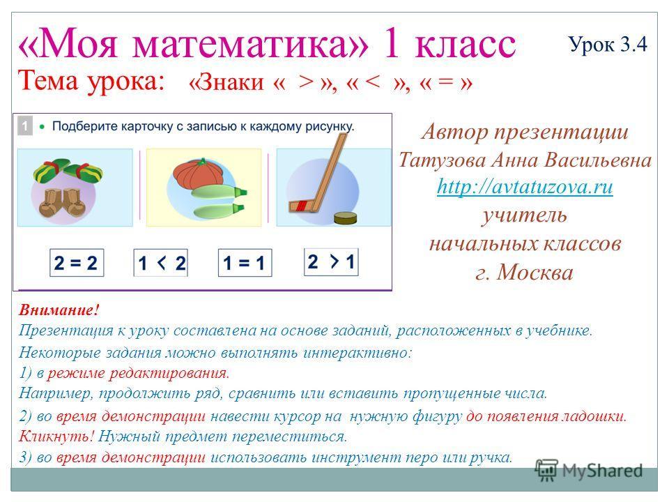 «Моя математика» 1 класс Урок 3.4 Тема урока: Некоторые задания можно выполнять интерактивно: 1) в режиме редактирования. Например, продолжить ряд, сравнить или вставить пропущенные числа. 2) во время демонстрации навести курсор на нужную фигуру до п