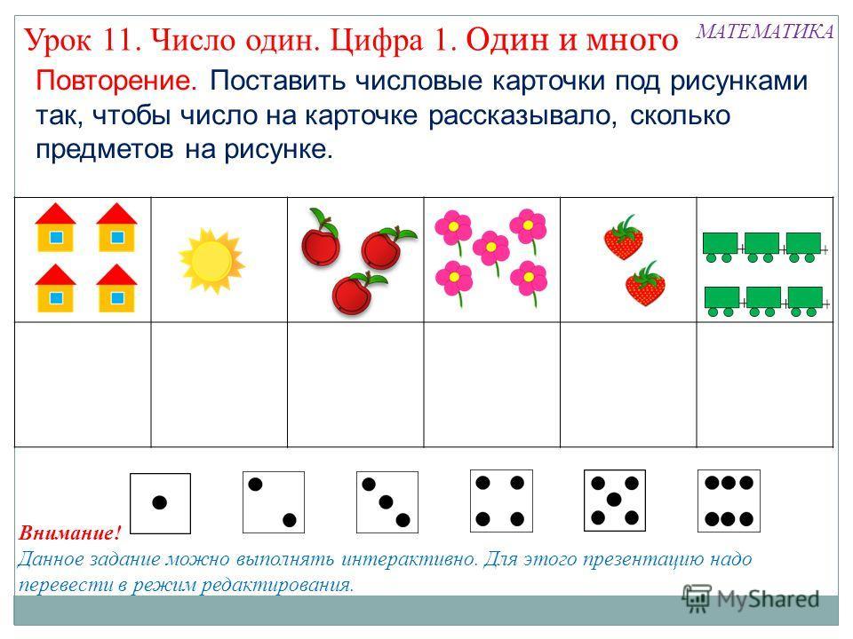 Урок цифра 6 1 класс математика с презентацией