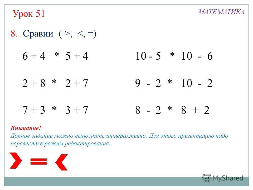 Урок 51 МАТЕМАТИКА 8. Сравни ( >,