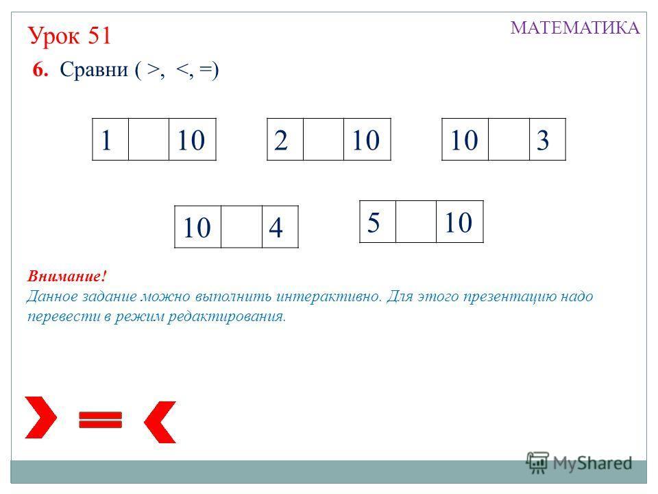 МАТЕМАТИКА Урок 51 6. Сравни ( >,