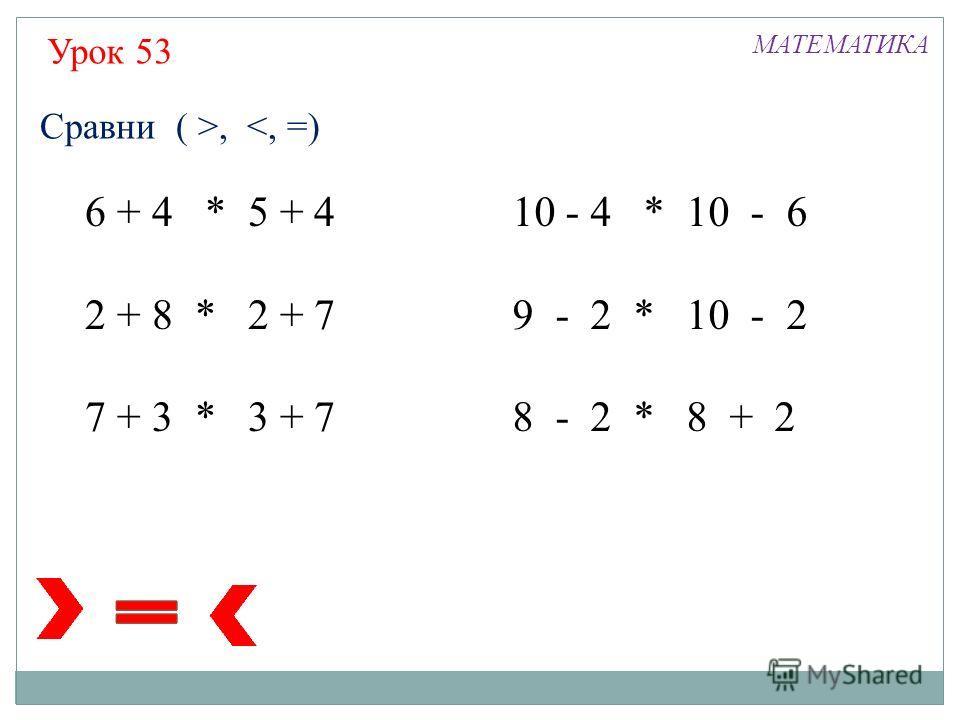 Урок 53 МАТЕМАТИКА Сравни ( >,