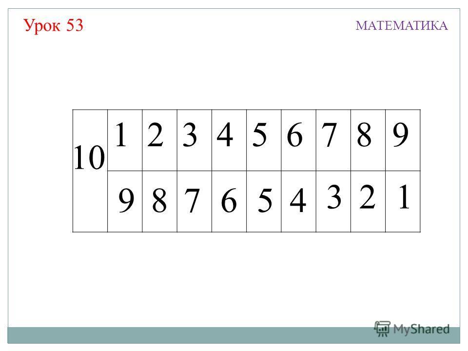 87654 321 Урок 53 МАТЕМАТИКА 12345678 10 9 9