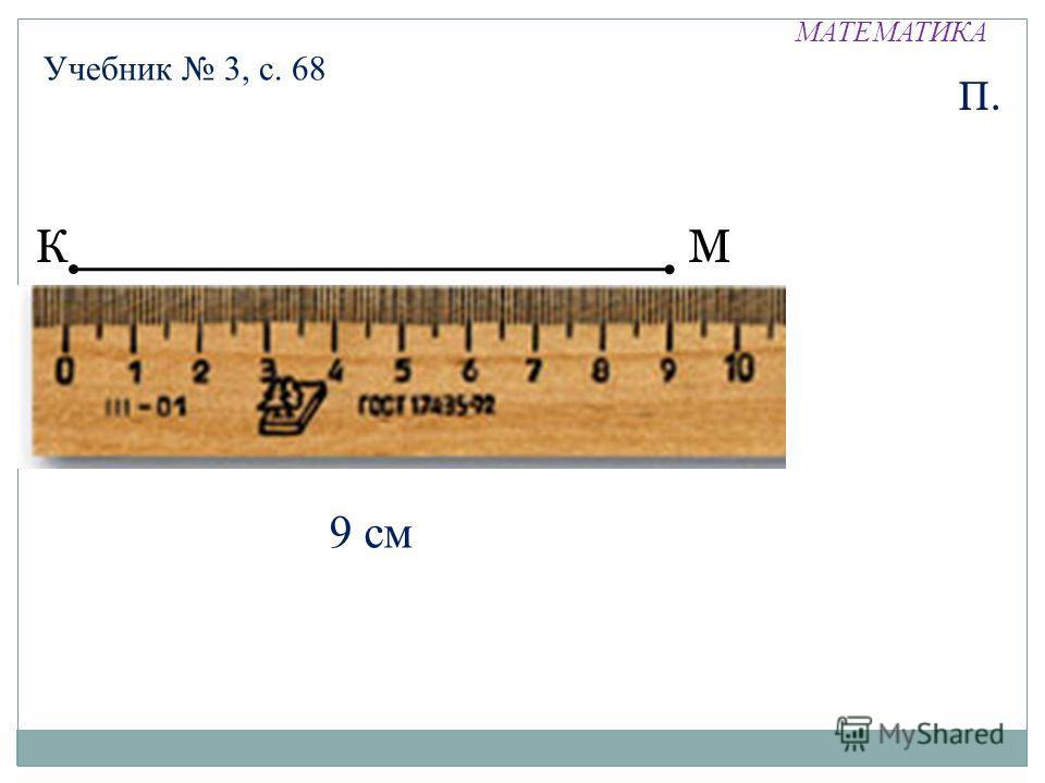 МАТЕМАТИКА Учебник 3, с. 68 КМ П. 9 см