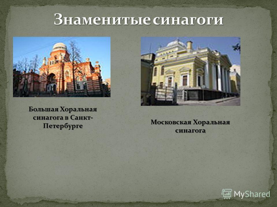 Большая Хоральная синагога в Санкт- Петербурге Московская Хоральная синагога