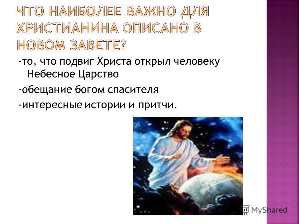 -то, что подвиг Христа открыл человеку Небесное Царство -обещание богом спасителя -интересные истории и притчи.
