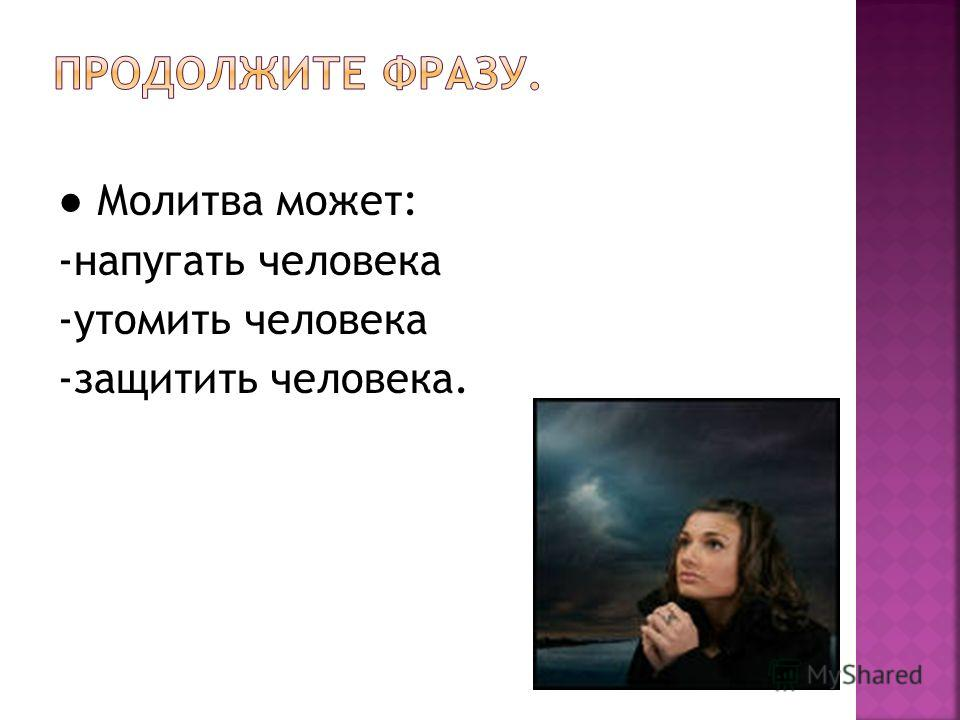 Молитва может: -напугать человека -утомить человека -защитить человека.