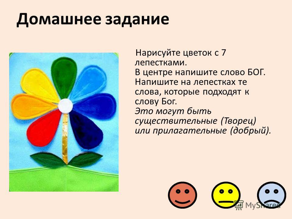 Прилагательные ко слову цветок