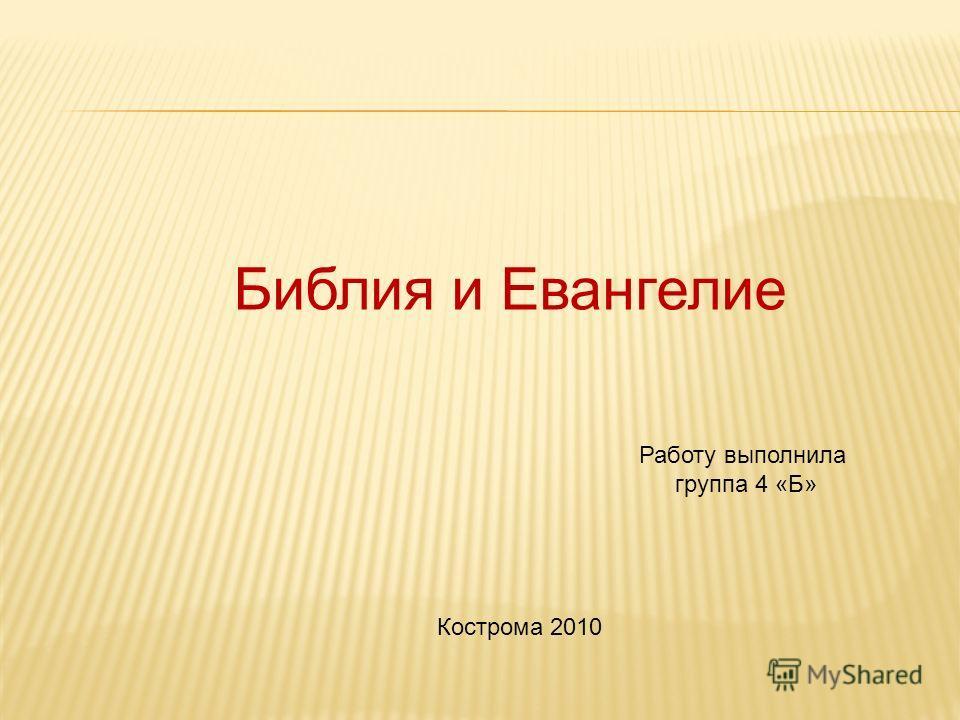 Библия и Евангелие Работу выполнила группа 4 «Б» Кострома 2010
