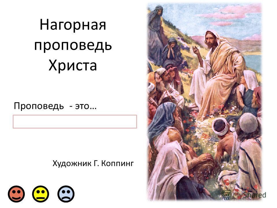 Нагорная проповедь Христа Художник Г. Коппинг Проповедь - это… поучение, наставление