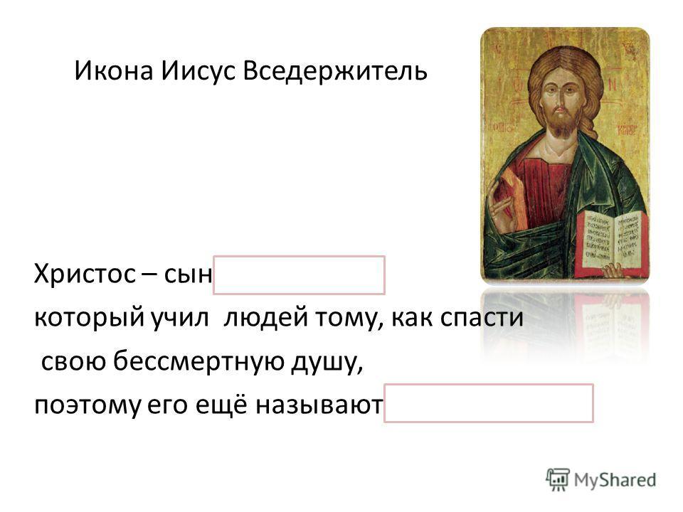 Икона Иисус Вседержитель Христос – сын Божий, который учил людей тому, как спасти свою бессмертную душу, поэтому его ещё называют Спасителем