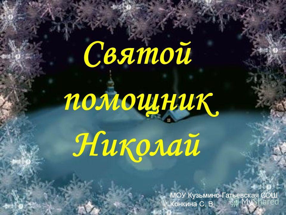 Святой помощник Николай МОУ Кузьмино-Гатьевская СОШ Конкина С. В.