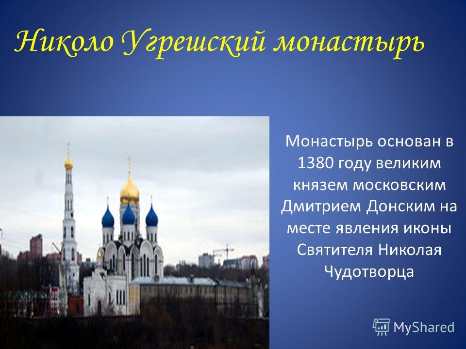 Монастырь основан в 1380 году великим князем московским Дмитрием Донским на месте явления иконы Святителя Николая Чудотворца Николо Угрешский монастырь