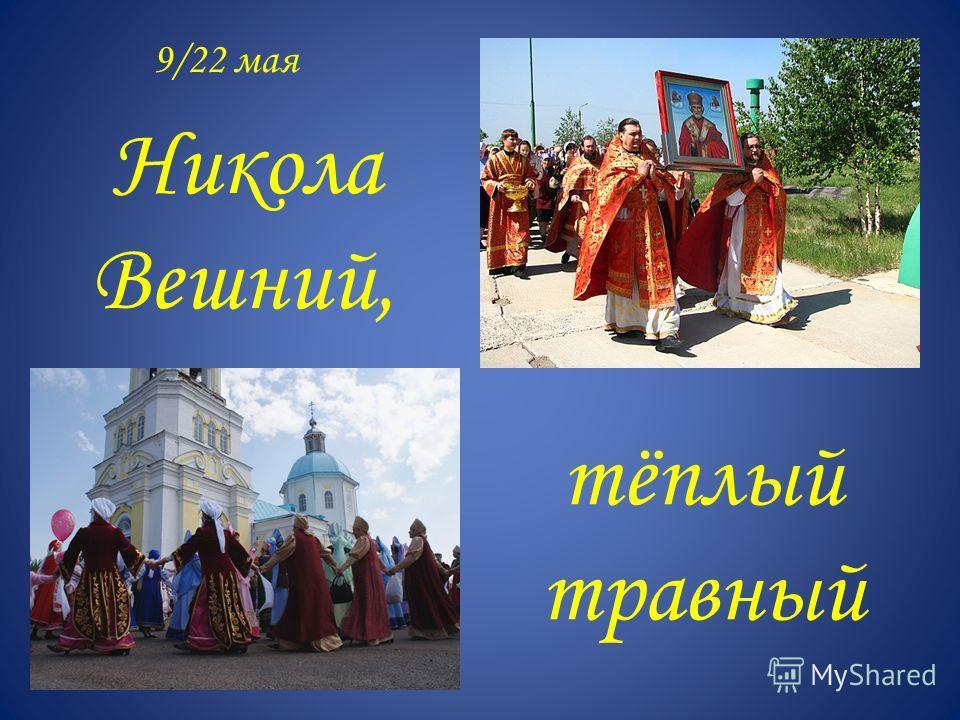 тёплый травный 9/22 мая Никола Вешний,
