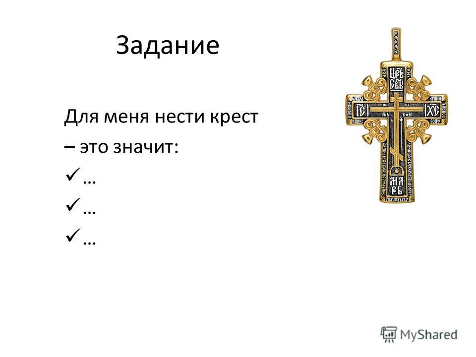 Задание Для меня нести крест – это значит: …