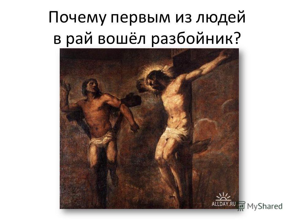 Почему первым из людей в рай вошёл разбойник?