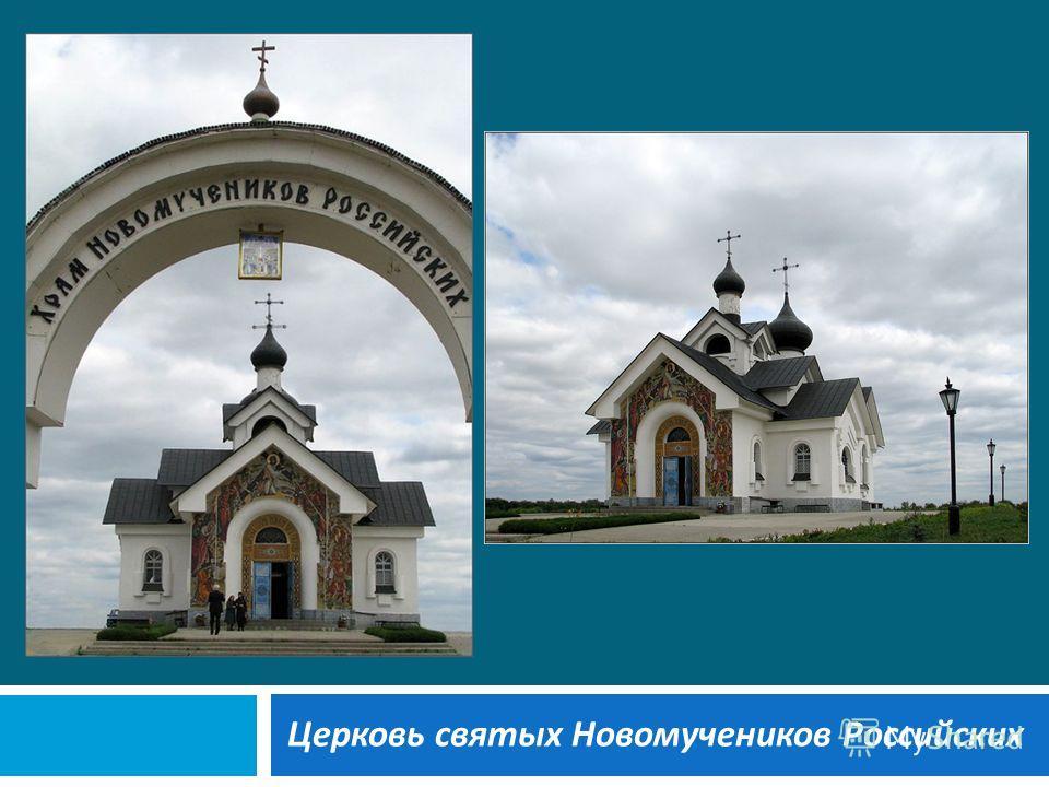 Церковь святых Новомучеников Российских