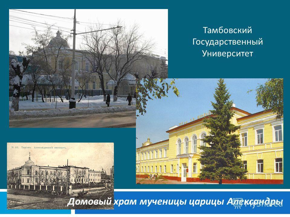 Домовый храм мученицы царицы Александры Тамбовский Государственный Университет