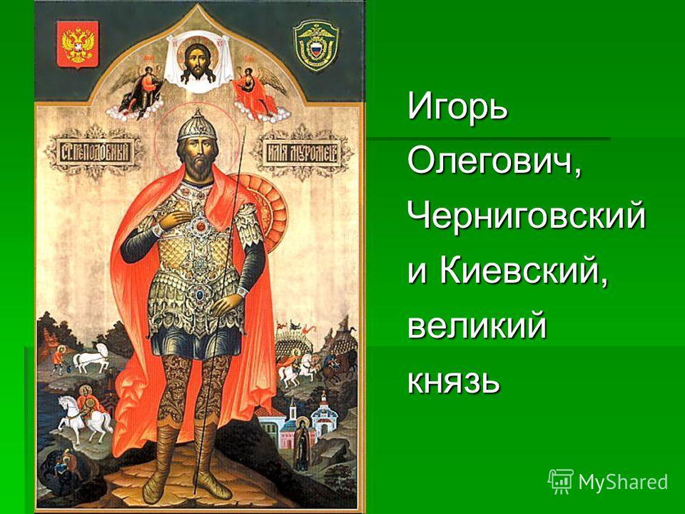 ИгорьОлегович,Черниговский и Киевский, великийкнязь