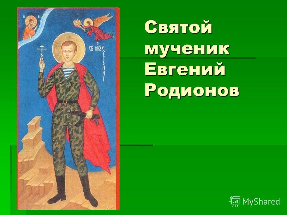Святой мученик Евгений Родионов