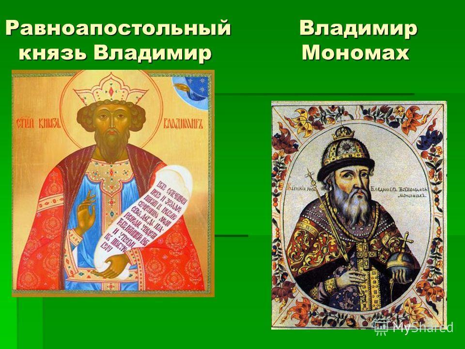 Равноапостольный Владимир князь Владимир Мономах
