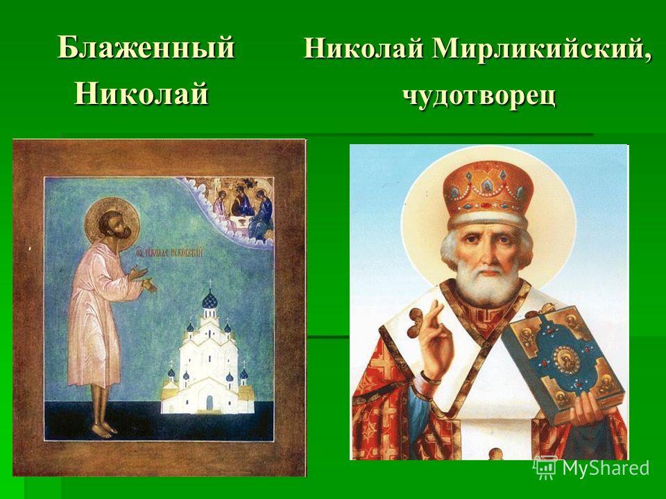 Блаженный Николай Мирликийский, Николай чудотворец Блаженный Николай Мирликийский, Николай чудотворец