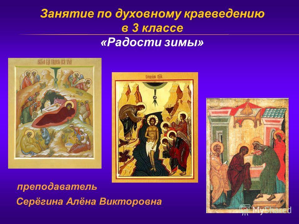 Занятие по духовному краеведению в 3 классе «Радости зимы» преподаватель Серёгина Алёна Викторовна