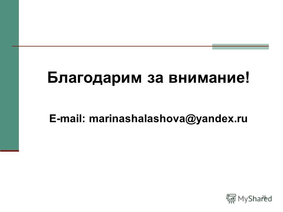 26 Благодарим за внимание! E-mail: marinashalashova@yandex.ru
