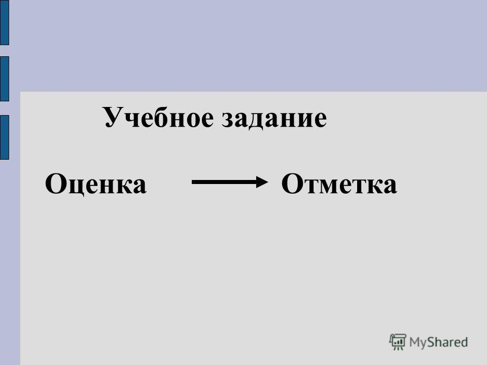 Учебное задание Оценка Отметка