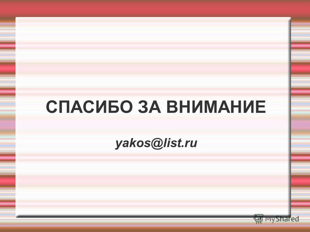 СПАСИБО ЗА ВНИМАНИЕ yakos@list.ru
