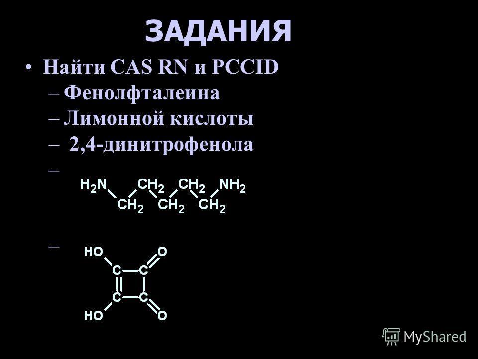 ЗАДАНИЯ Найти CAS RN и PCCID –Фенолфталеина –Лимонной кислоты – 2,4-динитрофенола –