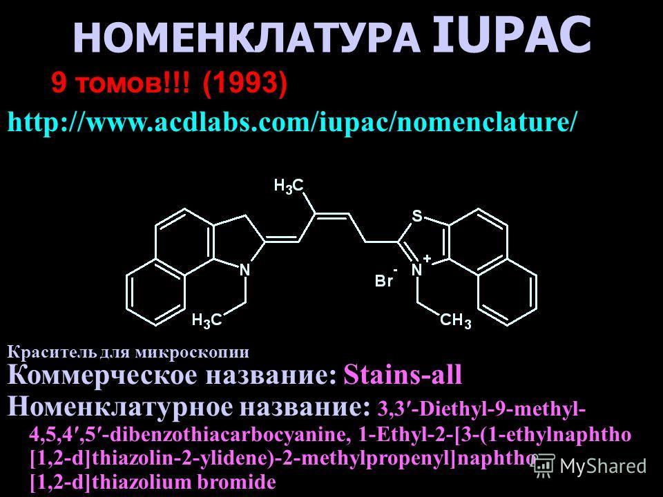 НОМЕНКЛАТУРА IUPAC Краситель для микроскопии Коммерческое название: Stains-all Номенклатурное название: 3,3-Diethyl-9-methyl- 4,5,4,5-dibenzothiacarbocyanine, 1-Ethyl-2-[3-(1-ethylnaphtho [1,2-d]thiazolin-2-ylidene)-2-methylpropenyl]naphtho [1,2-d]th