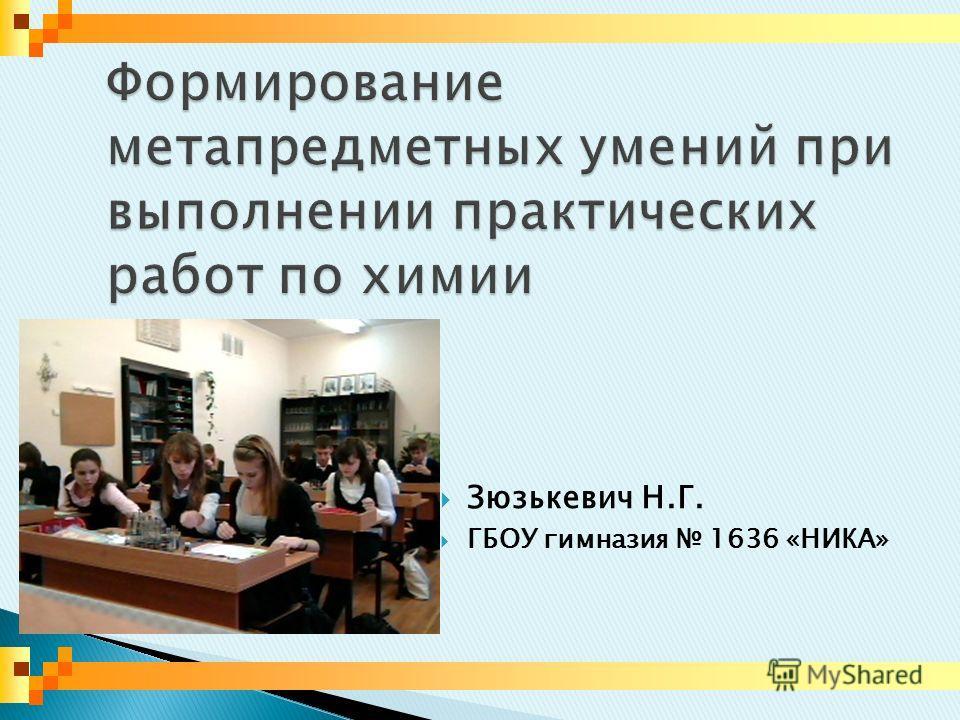 Зюзькевич Н.Г. ГБОУ гимназия 1636 «НИКА»