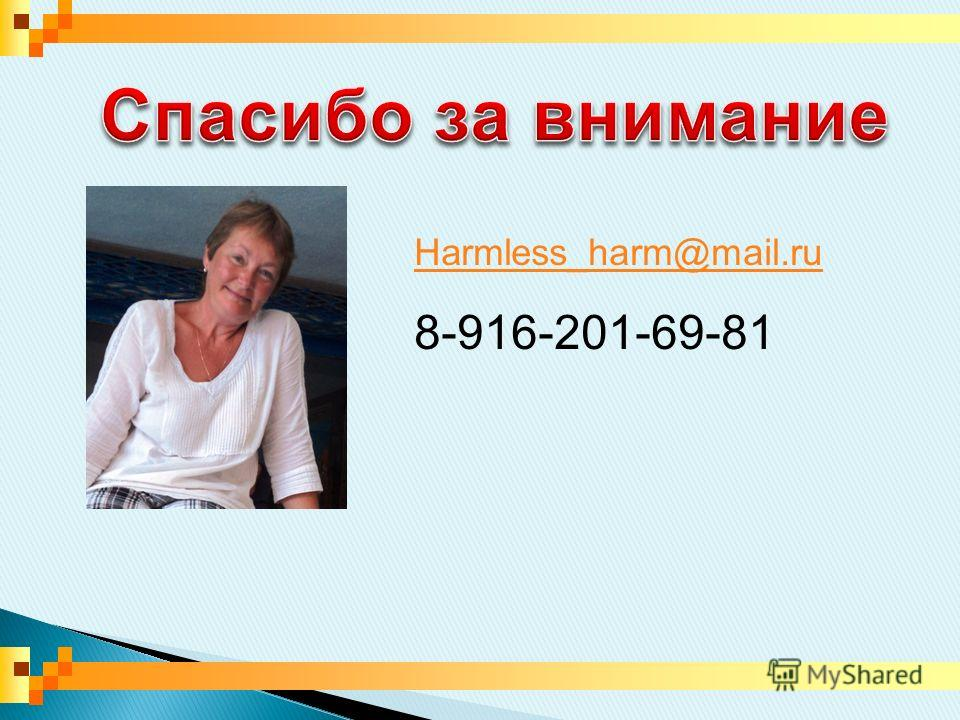 Harmless_harm@mail.ru 8-916-201-69-81
