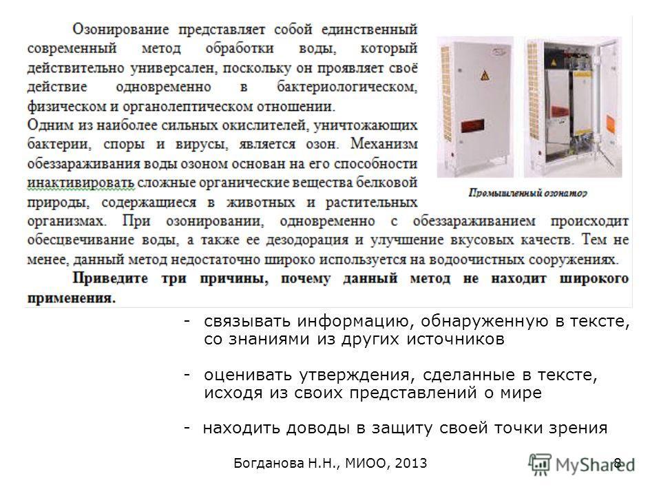 Богданова Н.Н., МИОО, 20138 -связывать информацию, обнаруженную в тексте, со знаниями из других источников -оценивать утверждения, сделанные в тексте, исходя из своих представлений о мире - находить доводы в защиту своей точки зрения