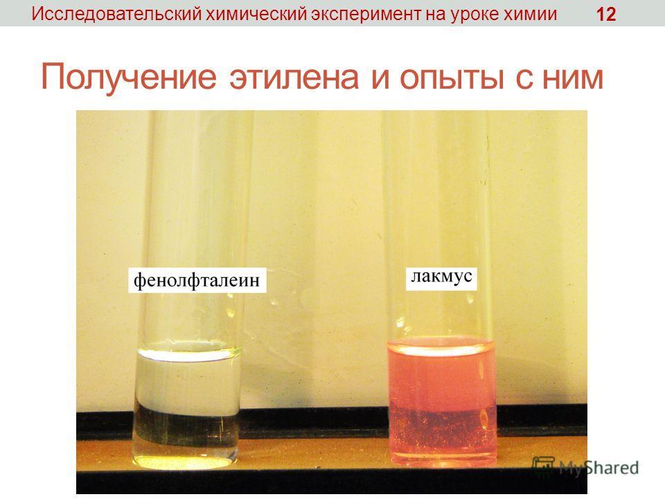 Получение этилена и опыты с ним Исследовательский химический эксперимент на уроке химии 12