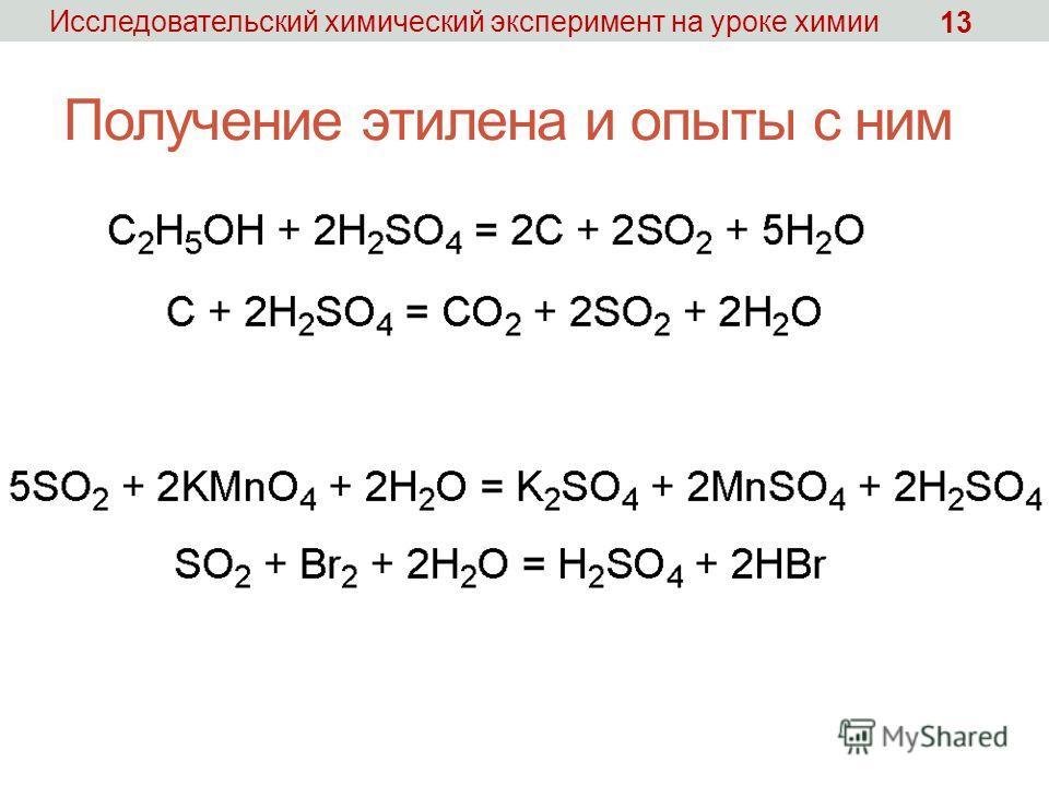 Получение этилена и опыты с ним Исследовательский химический эксперимент на уроке химии 13
