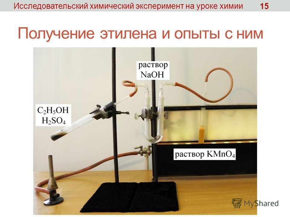Получение этилена и опыты с ним Исследовательский химический эксперимент на уроке химии 15