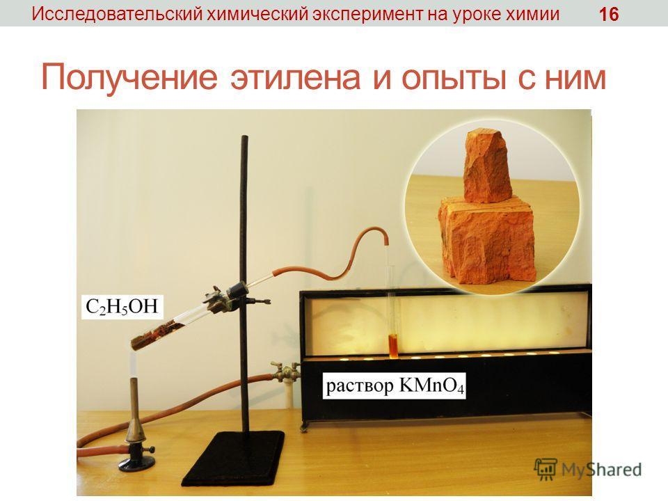 Получение этилена и опыты с ним Исследовательский химический эксперимент на уроке химии 16