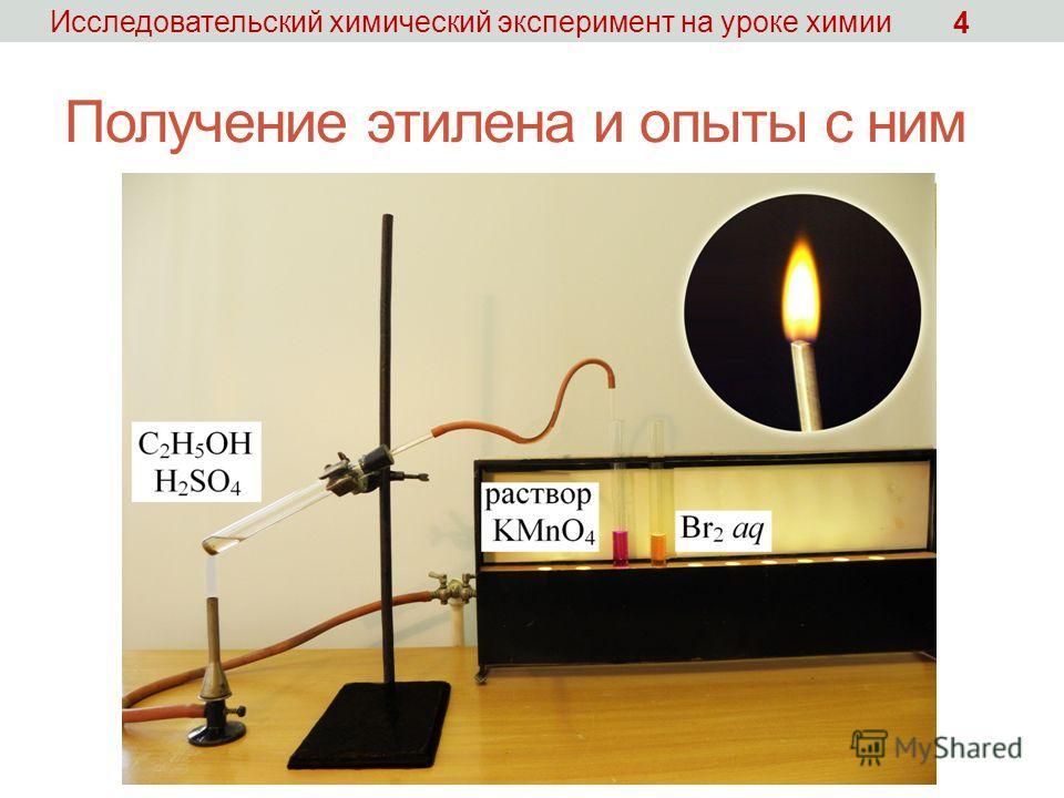 Получение этилена и опыты с ним Исследовательский химический эксперимент на уроке химии 4