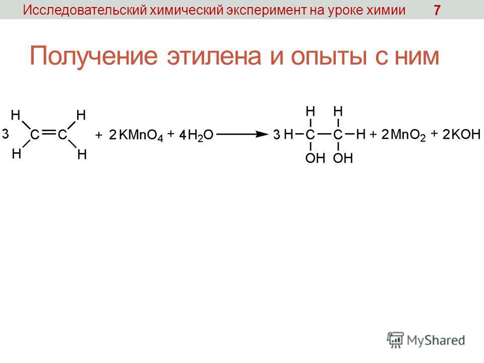 Получение этилена и опыты с ним Исследовательский химический эксперимент на уроке химии 7