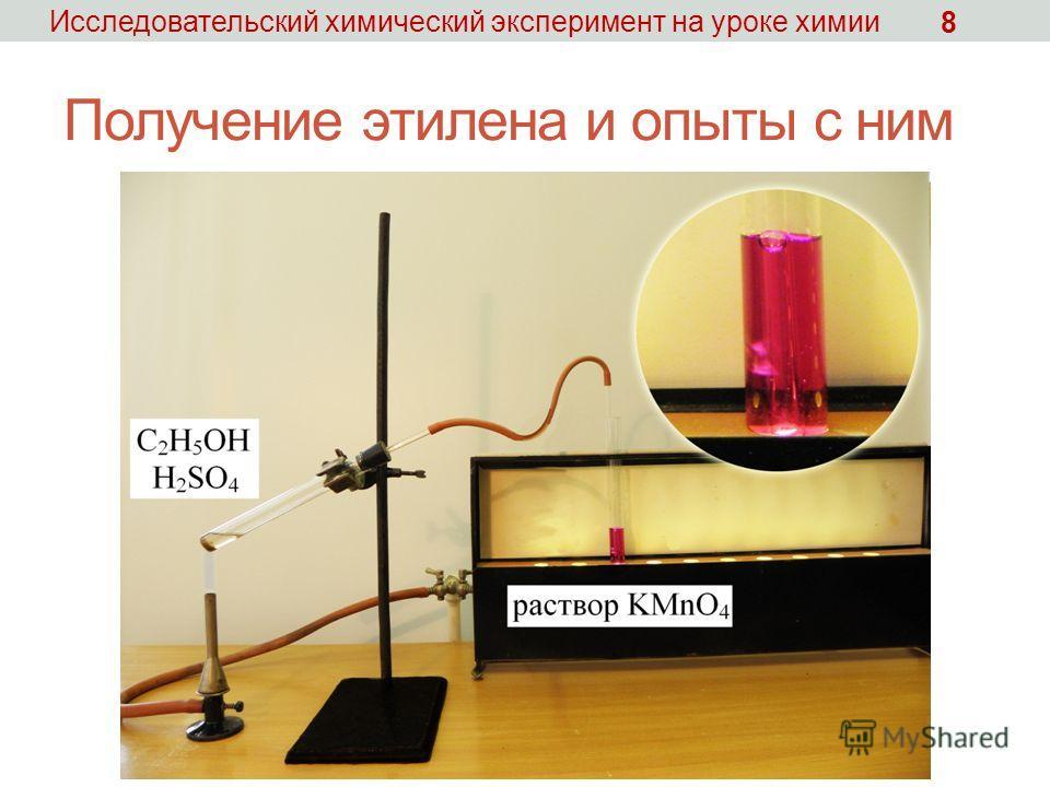 Получение этилена и опыты с ним Исследовательский химический эксперимент на уроке химии 8